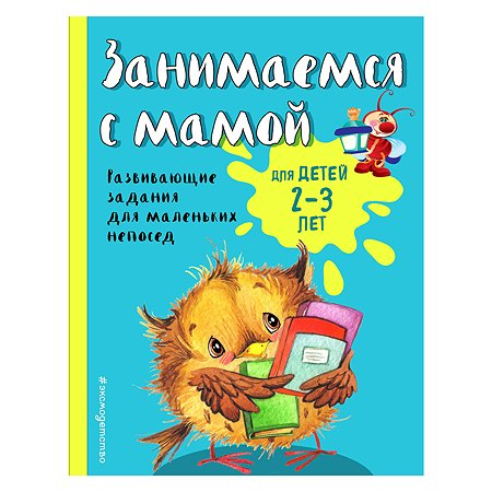 Книга Эксмо Занимаемся с мамой: для детей 2-3 лет