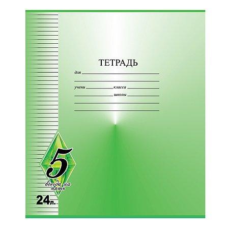 Тетрадь зеленая Мировые тетради 24л. Линия