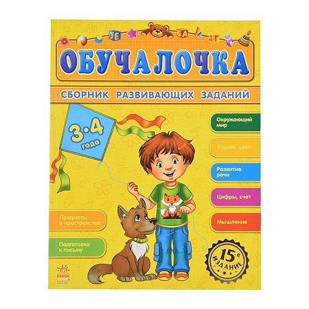 Книга РАНОК Обучалочка 3-4 года