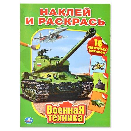 Раскраска с наклейками УМка Военная техника