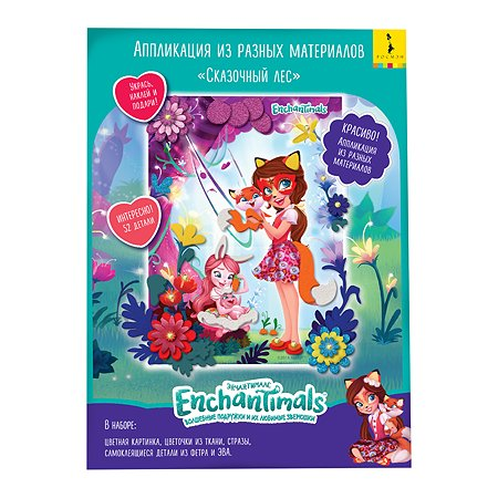 Набор для творчества Enchantimals Аппликация из разных материалов 34854