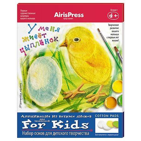 Пособие Айрис ПРЕСС Мастерская малыша У меня живет цыпленок Набор основ для детского творчества
