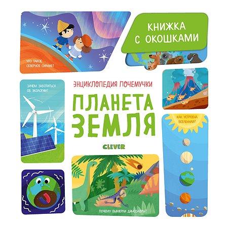 Книга Clever Книжка с окошками Планета Земля Ананьева Е
