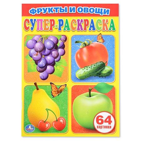 Супер-раскраска УМка Фрукты и овощи 64 картинки
