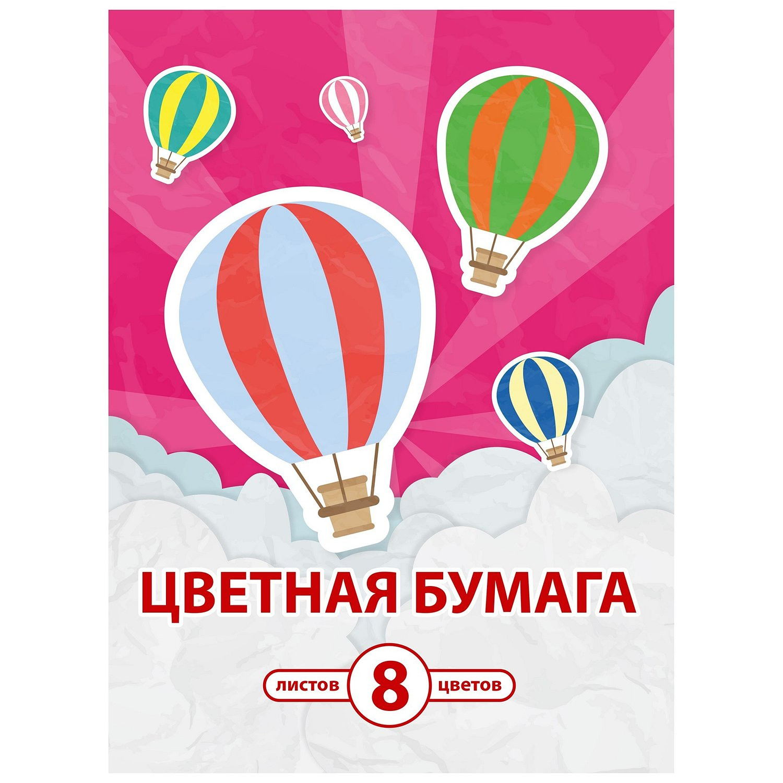 Бумага цветная Полиграф Принт Воздушные шары А4 двухсторонняя 8цветов 8л 9443