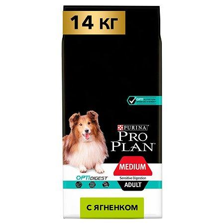 Корм для собак PROPLAN средних пород с чувствительным пищеварением с комплексом Optidiges ягненок c рисом 14кг