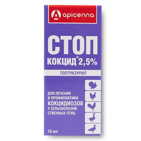 Препарат антикокцидийный для птиц Apicenna Стоп-Кокцид 2.5% 10мл суспензия