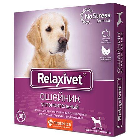 Ошейник для собак Relaxivet средних и крупных пород успокоительный 78003