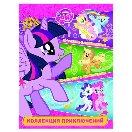 Книга Эгмонт Коллекция приключений Мой маленький пони Искорка становится принцессой
