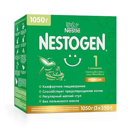 Смесь молочная Nestogen 1 1050г с 0месяцев