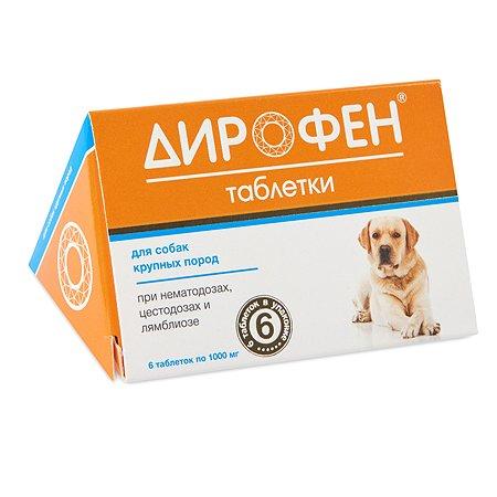 Антигельминтик для собак Apicenna Дирофен крупных пород №6 таблетки