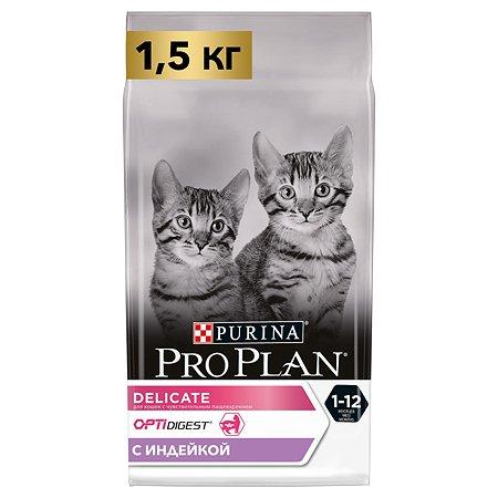 Корм сухой для котят PROPLAN 1.5кг с индейкой при чувствительном пищеварении