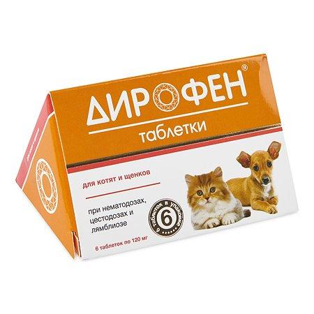 Антигельминтикт для котят и щенков Apicenna Дирофен №6 таблетки