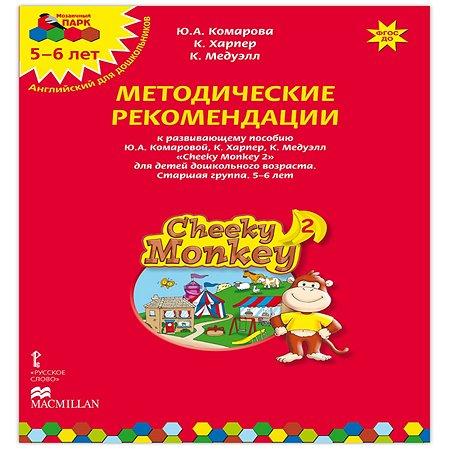 Книга Русское Слово Cheeky Monkey 2 Методические рекомендации к развивающему пособию для детей 5-6 лет Русское Слово