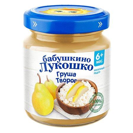Пюре Бабушкино лукошко груша-творог 100г с 5месяцев