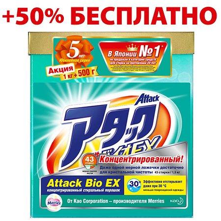 Концентрированный стиральный порошок Attack BioEX 1.5 кг