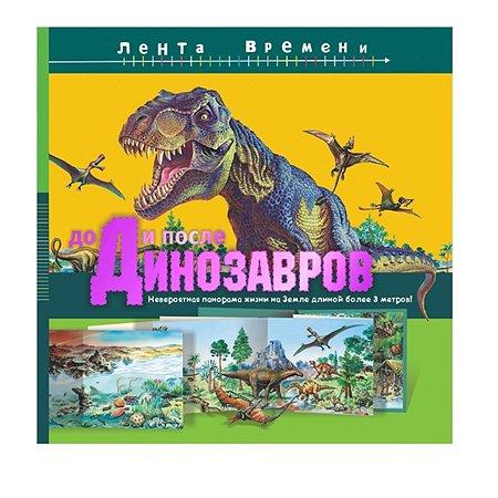Энциклопедия АСТ До и после динозавров