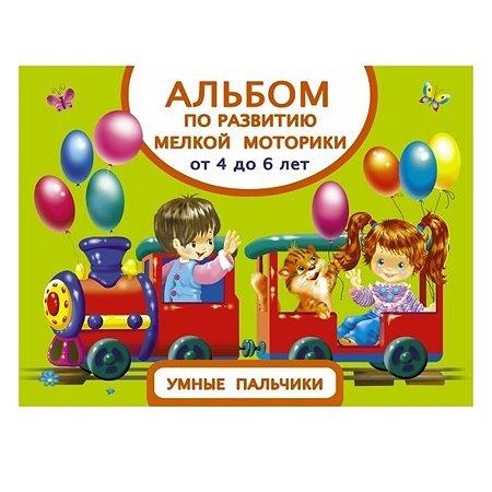 Книга АСТ Альбом по развитию мелкой моторики Умные пальчики с 4 до 6лет