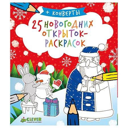 Набор Clever 25 новогодних открыток-раскрасок
