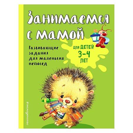 Книга Эксмо Занимаемся с мамой: для детей 3-4 лет
