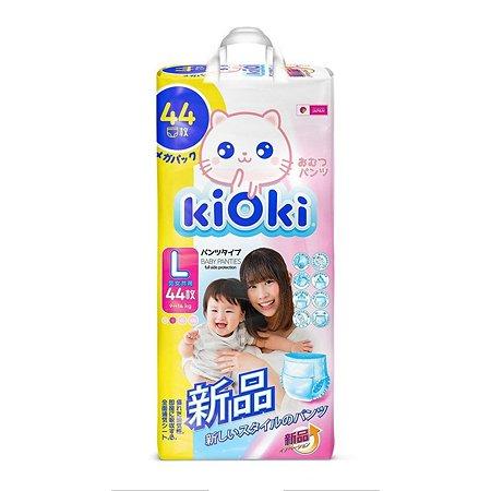 Подгузники-трусики Kioki L (9-14 кг) 44 шт