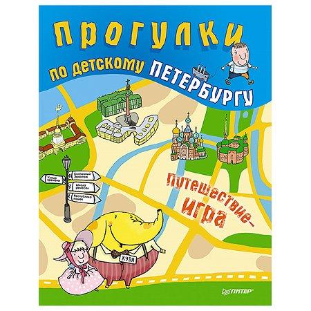 Книга ПИТЕР Прогулки по детскому Петербургу