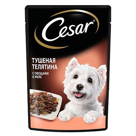 Корм для собак Cesar тушеная телятина и овощи в желе консервированный 85г