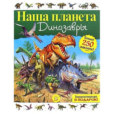 Энциклопедия Лабиринт Наша планета. Динозавры