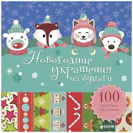 Книга Clever Новогодние украшения из бумаги. 100 простых заготовок