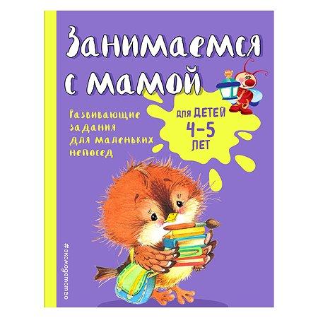 Книга Эксмо Занимаемся с мамой: для детей 4-5 лет