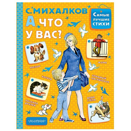 Книга АСТ А что у вас?