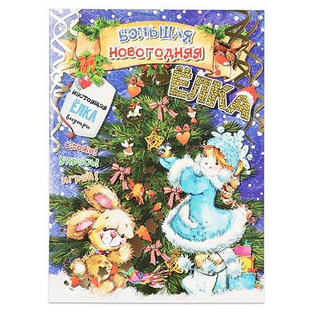 Книга АСТ Большая новогодняя ёлка