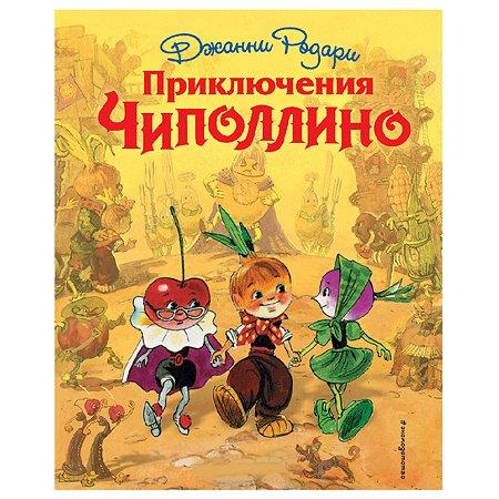 Книга Эксмо Приключения Чиполлино с иллюстрациями Владимирского Л
