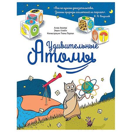 Книга ПИТЕР Удивительные атомы