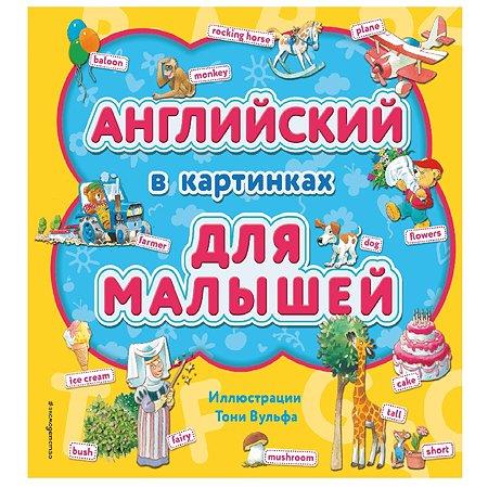 Книга Эксмо Английский в картинках для малышей с иллюстрациями Вульфа Тони