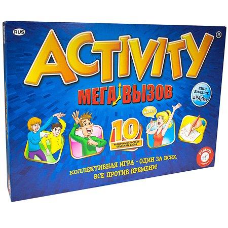 Игра настольная Piatnik Activity(Активити)  Мега вызов