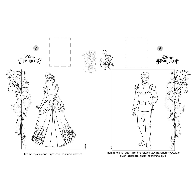 Раскраски Эгмонт Наклей и раскрась Принцессы - купить в ...