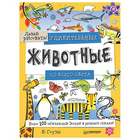 Книга ПИТЕР Удивительные животные со всего света Более 100 обитателей Земли в разных стилях Давай рисовать