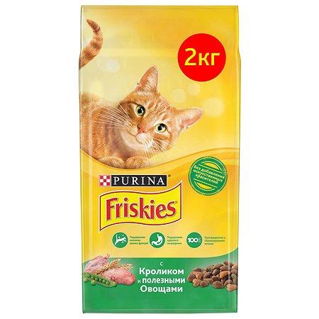 Корм сухой для кошек Friskies 2кг с кроликом и полезными овощами