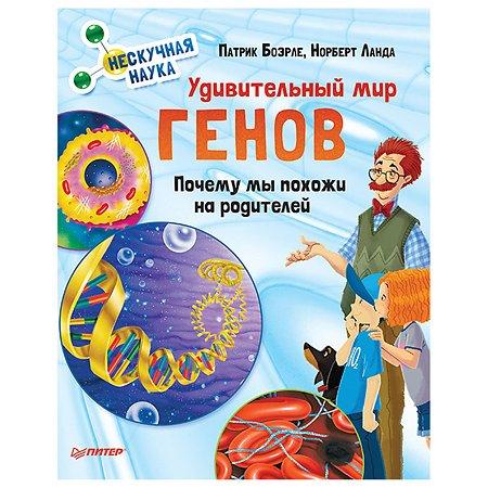 Книга ПИТЕР Удивительный мир генов Нескучная наука