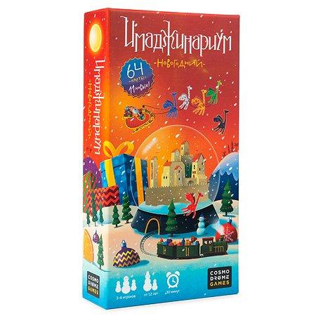 Игра настольная Cosmodrome Games Имаджинариум новогодний Cумчатый 52054