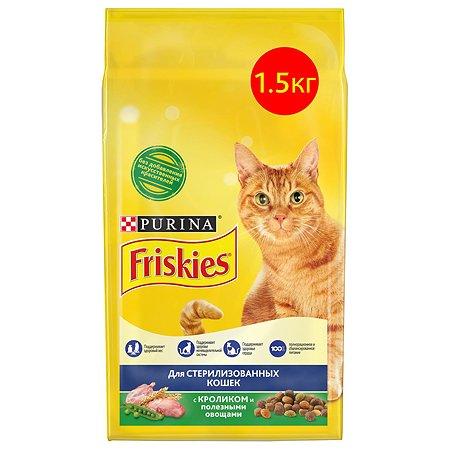 Корм сухой для кошек Friskies 1.5кг с кроликом и овощами при стерилизации и кастрации