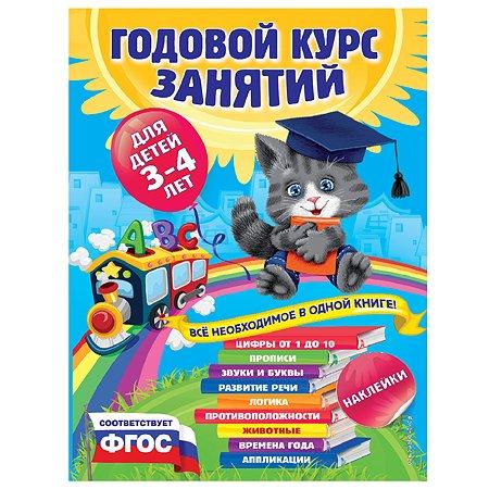 Книга Эксмо Годовой курс занятий для детей 3-4лет с наклейками