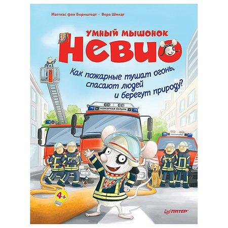 Книга ПИТЕР Умный мышонок Невио Как пожарные тушат огонь спасают людей и берегут природу?