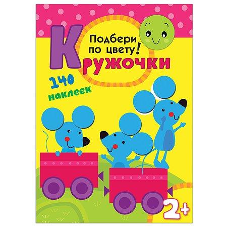 Книжка с наклейками Мозаика-Синтез Кружочки  Подбери по цвету!