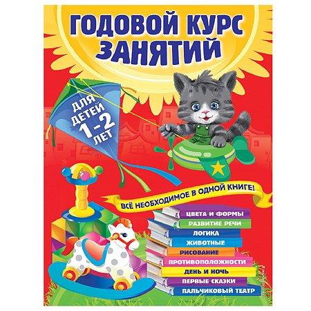 Книга Эксмо Годовой курс занятий для детей 1-2лет