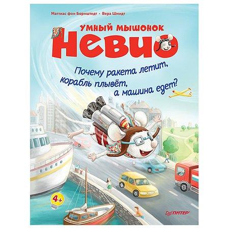 Книга ПИТЕР Умный мышонок Невио Почему ракета летит корабль плывет а машина едет