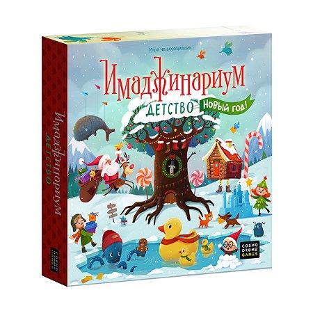 Игра настольная Cosmodrome Games Имаджинариум Детство Новый год 52078