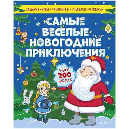 Книга Clever Самые весёлые новогодние приключения