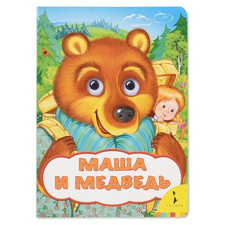 Книга Росмэн Маша и медведь Веселые глазки